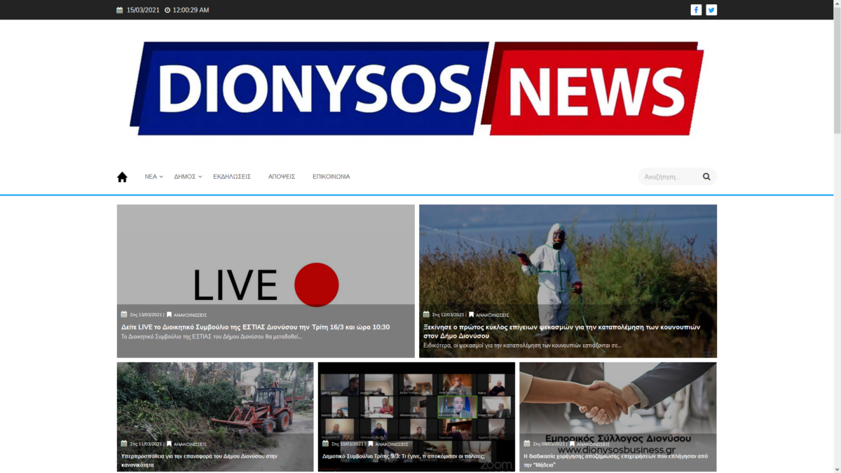 dionysosnews-screenshot